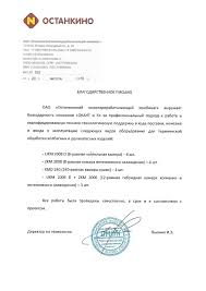 customer appreciation the letter sent by the russian customer whom we devised produced and installed a big complex of smoking chilling and maturing chambers including the
