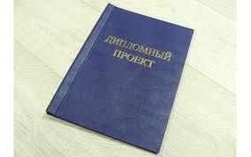 Папки для дипломной работы купить в Минске папки для диплома  Примеры работ