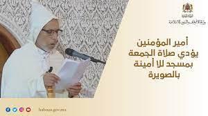 فيديو - وزارة الاوقاف و الشؤون الاسلامية