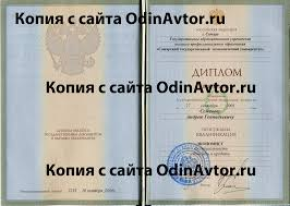 Проверить диплом онлайн официальный сайт ёта в Иркутской проверить диплом онлайн официальный сайт ёта области объявили тендер на разработку проекта дороги на Ольхоне вторых механиков и старших