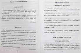 Контрольный диктант охота skype call ru производство одежда оптом санкт петербург охотничий горн труба