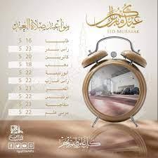 موعد صلاة العيد مصر 2021 - أوقات صلاة عيد الفطر في كل المحافظات