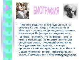 Презентация на тему Пифагор Самосский великий греческий учёный  2 Пифагор