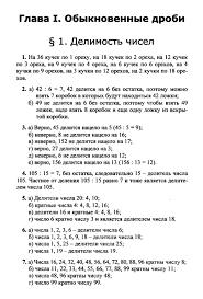 ГДЗ Математика класс Виленкин Н Я  Глава 1 Обыкновенные дроби ё 1 Делимость чисел 1