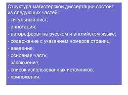 Магистерская диссертация Технология работы над диссертацией  Структура магистерской диссертации состоит из следующих частей титульный лист аннотация автореферат на русском и английском языке