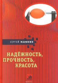 Скачать Комплексные интегрированные контрольные работы класс   Надежность прочность красота Сергей Малинин