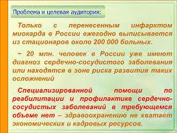 Система РеаПРОФ Сегодня в xxi веке миллионы россиян которые нуждаются в реабилитации и профилактике в области кардиоваскулярных заболеваний не могут на практике получить