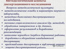 Презентация на тему Б Т Пономаренко доктор исторических наук  6 Методологические аспекты диссертационного