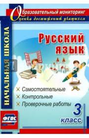 Книга Русский язык класс Самостоятельные контрольные  Русский язык 3 класс Самостоятельные контрольные проверочные работы