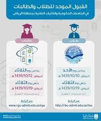 """جامعة الملك سعود Twitterissä: """"القبول الإلكتروني الموحد للطلاب والطالبات في  الجامعات الحكومية والكليات التقنية بمنطقة #الرياض تقديم الطلاب:  https://t.co/jtQ1wg4hrx تقديم الطالبات: https://t.co/PqWaJR8pd0…  https://t.co/JFSfNDvE2M"""""""