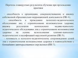 Отчет по практике Компетенции в сфере практических умений  практики способность к организации совершенствованию и анализу собственной образовательно коррекционной деятельности ПК 4 способность