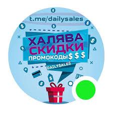 @Dailysales - Channel statistics Скидки, промокоды, акции ...