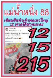 มาแล้วเลขเด็ด หวยดัง หวยแม่น้ำหนึ่ง16/6/64 | รวมหวยเด็ด เลขดังทุกสำนัก16/ 6/64หวยไทยรัฐ แม่จำเนียร