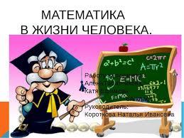Презентация Математика в жизни человека МАТЕМАТИКА В ЖИЗНИ ЧЕЛОВЕКА Работу выполнили АлёнаТабатчикова Катя Ефимов