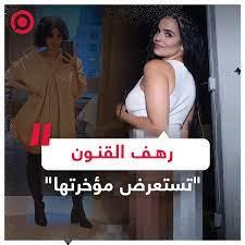 RT Arabic - رهف القنون تشعل ساحات مواقع التواصل الاجتماعي...