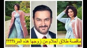 خبر طلاق الفنانة أحلام من زوجها مبارك الهاجري يقصف السوشيال ميديا - YouTube