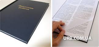 Твердый переплет диплома Киев Печерск Дешево Быстро Качественно  твердый переплет диплома с файлами