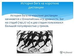 Презентация на тему Легкая атлетика Бег на короткие дистанции  2 История