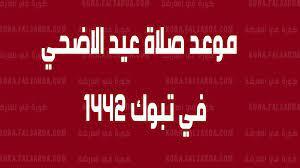 الان.. موعد صلاة عيد الاضحي في تبوك 1442 | تعرف علي وقت صلاة العيد في  السعودية - كورة في العارضة