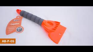 <b>Скребки</b> для уборки наледи с автомобиля   AIRLINE - YouTube