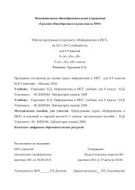 Итоговая контрольная работа класс информатика ru Итоговая контрольная работа 8 класс информатика