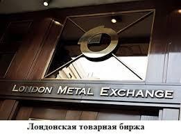 Товарная биржа реферат ru БИЗНЕСИНГ businessing   причем в формировании цен большой вес имеют крупнейшие биржи на которых заключается основная масса контрактов Основной движущей силой в установке цен
