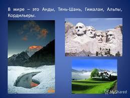 Презентация на тему КРАСОТА ГОР Лучше гор могут быть только горы  8 В мире это Анды Тянь Шань Гималаи Альпы Кордильеры