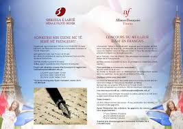 beder university college competition the best essay in french  competition the best essay in french language
