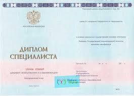 Купить настоящий диплом России Качество ГОЗНАК