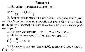 Итоговая контрольная работа за курс математики класса   Итоговая контрольная работа за курс математики 6 класса
