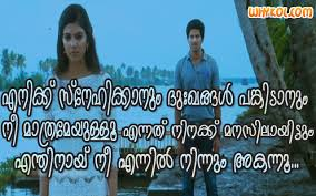List 40 Of Viraham Images And Messages In Malayalam Adorable Breakup Malayalam