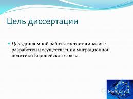 Презентация на тему Презентация магистерской диссертации  3 Цель диссертации Цель дипломной работы состоит в анализе разработки и осуществлении миграционной политики Европейского союза