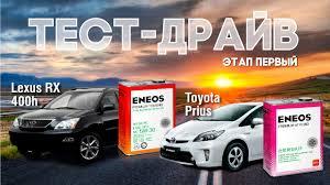 Тест-Драйв Экономичных Японских <b>Масел ENEOS</b>. - YouTube