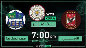 مشاهدة مباراة الأهلي ضد مصر المقاصة بث مباشر اليوم 11-7-2021 في الدوري  المصري