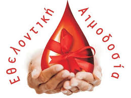 Αποτέλεσμα εικόνας για εθελοντικη αιμοδοσια