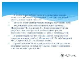 Презентация на тему Аналитическая справка по итогам третьей  13 В контрольных