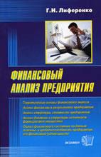Финансовый анализ предприятия Лиференко Г Н Учебное пособие