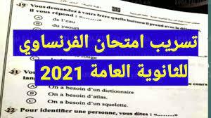 """تسريب امتحان الفرنساوي الثانوية العامة 2021 """"إجابات امتحان الفرنساوي الصف  الثالث الثانوي أدبي"""" - كورة في العارضة"""