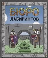 <b>Бюро лабиринтов</b>. <b>Меч</b> Ласидара (Николс Т.) - купить книгу с ...