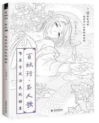 bai yao xing aesthetic line painting chinese ancient style colored pencil drawing books fairy theme coloring