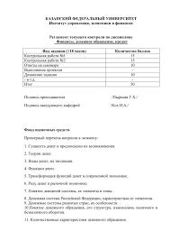 Отчет по производственной практике пао втб  Бесплатные отчеты по практике Отчет о практике