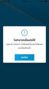 ปัญหาแอพ Krungthai NEXT - Pantip