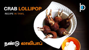 Crab Lollipop Recipe in Tamil ...
