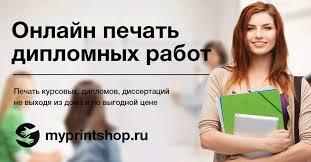 Печать и переплет дипломных и курсовых работ часа  Печать дипломов