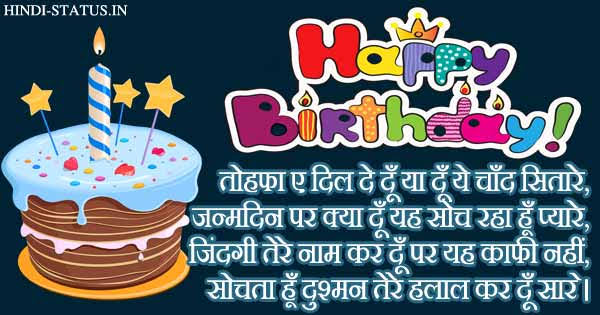 birthday status in hindi for friend
