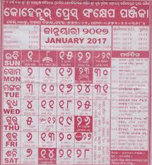odia calendar november odia kohinoor january 2017 calendar panji pdf download