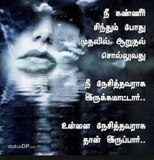 sad love failure es in tamil sms