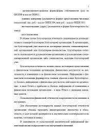 Декан НН Финансовая отчетность предприятия и её использование  Страница 6 Финансовая отчетность предприятия