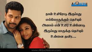 Pin By Madan On Songs Tamil Movie Love Quotes Tamil Love Quotes