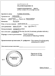 Russian Invitation Letter For Visa Tourist Or Business